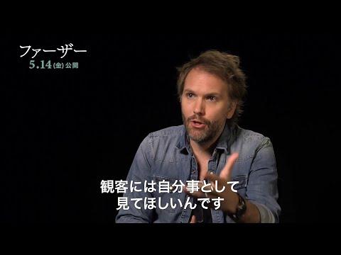 フロリアン・ゼレール監督 インタビュー映像