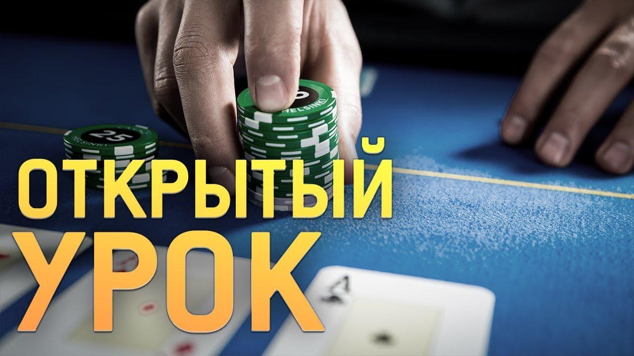 Покер онлайн обучающее видео игровые автоматы играть бесплатно и без регистрации и смс составкамии