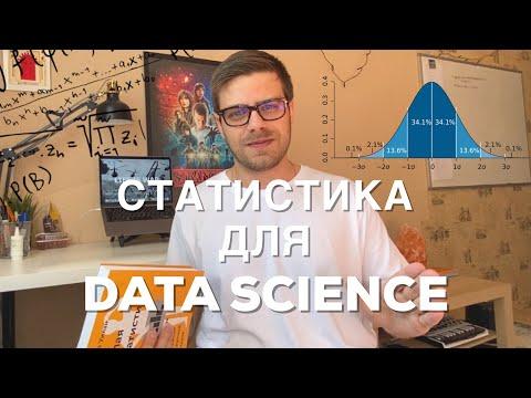 Учим основы статистики с нуля в 2020 | Data Science
