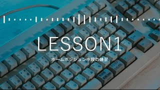 TypingTubeLesson1 ホームポジション中段の練習