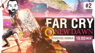 Far Cry New Dawn - #2 Отмороженные диверсанты