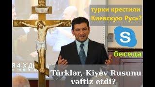О Фуаде Аббасове, турки крестили Киевскую Русь?