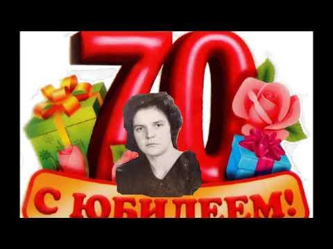Поздравление 70-летний юбилей слайд фото с музыкой с днем рождения