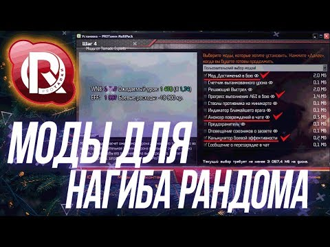 МОДЫ ДЛЯ КАМФОРНОЙ ИГРЫ | World Of Tanks | ProTanki (Yusha)