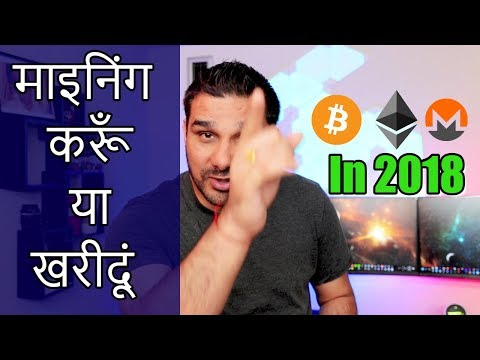 Is Mining Still Profitable In 2018 OR Should I buy Coins ???