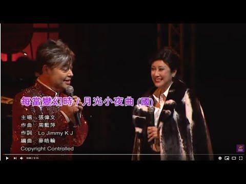 張偉文 - 每當變幻時 / 呂珊 - 月光小夜曲 (聲王星后百代金曲演唱會)