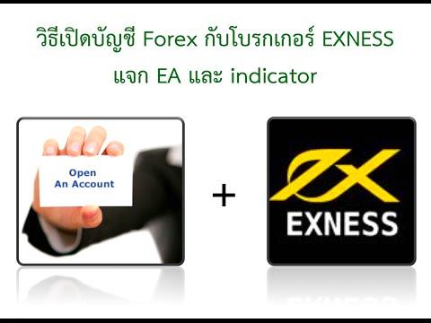 เปิดบัญชี forex 2015  แจกฟรี EA และ Indicator