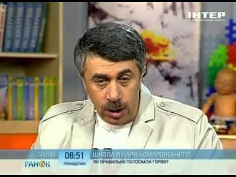 Полоскание горла - доктор Комаровский