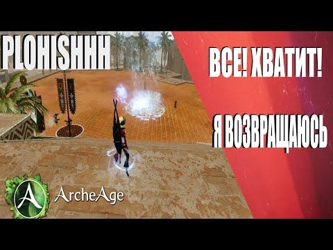 ArcheAge 6.0|| Прощай Милик! Привет Маг - Я Больше так не могу, тушите!