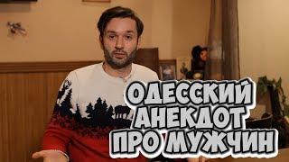 Анекдот дня из Одессы про мужчин! Анекдоты про вра...