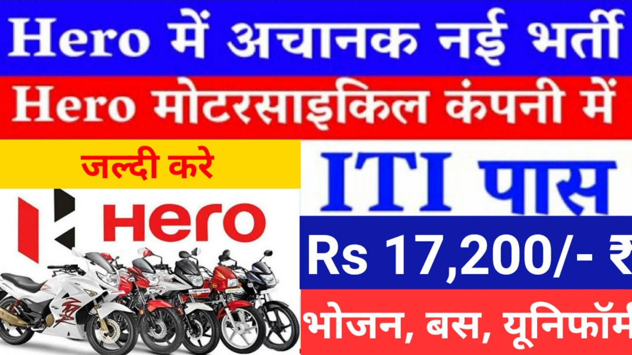 Hero Motocorp Requirement Campus salary Rs 17200/- papermant