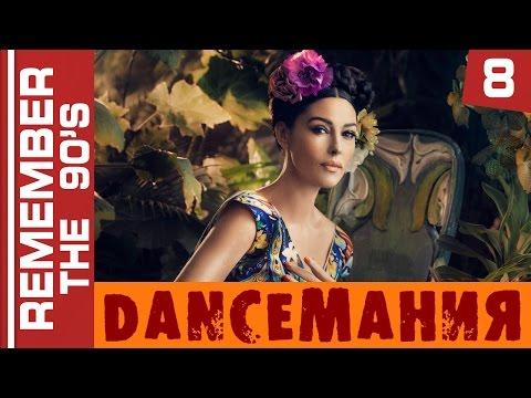 Remember The 90's - Danceмания #8