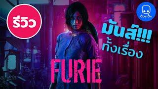 รีวิวหนัง Furie (ไฟแค้นดับนรก) มันส์!!! ทั้งเรื่อง #หนังเข้าเนื้อ