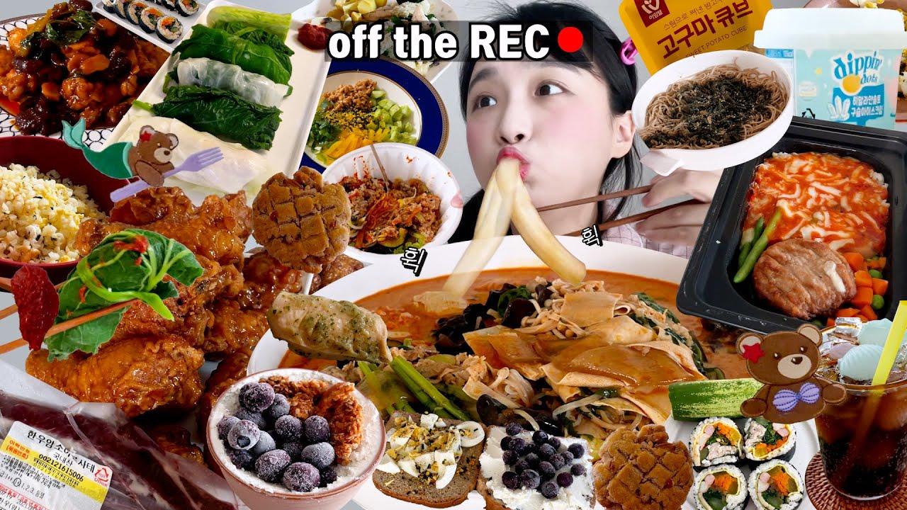 [옾더레] 집에서 열심히 요리해 먹고 그냥도 먹고 간식도 먹고 그리고 마라탕⭐️고추장닭고기조림,김밥,허니콤보치킨,오픈샌드위치,구슬아이스크림,들기름막국수,비빔밥,컬리플라워볶음밥 등