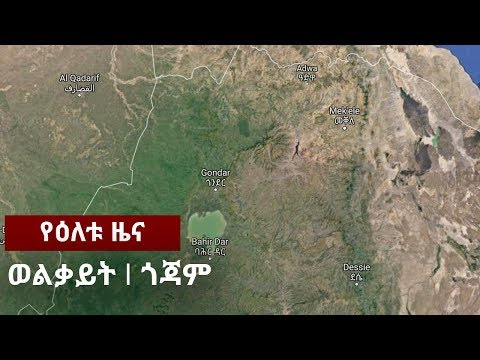 Voice of Amhara Daily Ethiopian News March 8, 2018