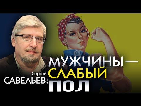 Женский мозг и «женская логика». С. Савельев. Д. Перетолчин