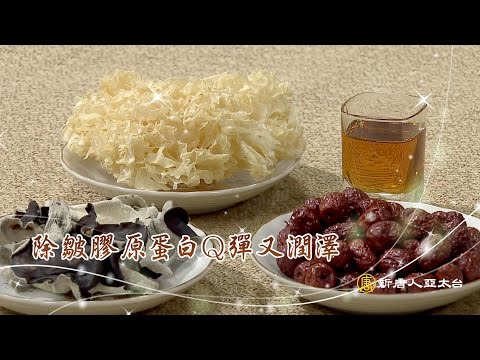 中醫消除皺紋有一套|談古論今話中醫(320) |新唐人亞太電視台