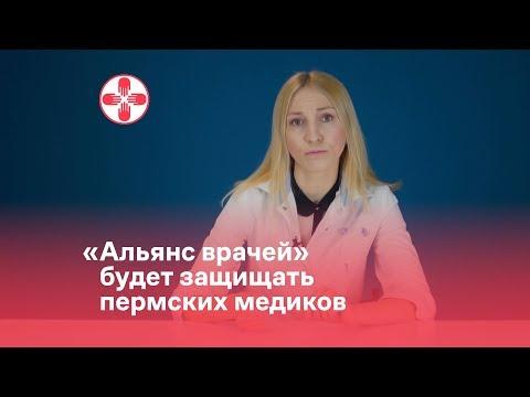 Региональная  организация профсоюза Альянс Врачей в Перми.