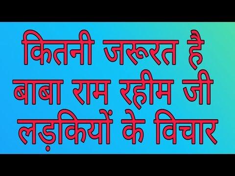 क्या-?-समाज-को-जरूरत-है-!-बाबा-राम-रहीम-जी-की-।-सुने-लड़कियों-के-विचार-।