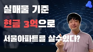 [실매물 기준] 서울에…