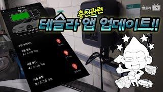 울트라tv  테슬라 앱 업데이트, 무료 충전 사용기 -feat.서울동부고용지원센터