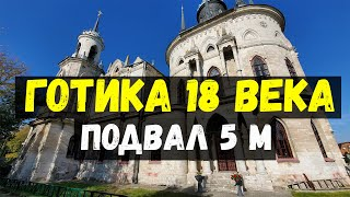 Готика 18  века  Владимирский Храм. Усадьба Быково