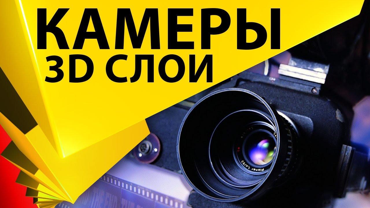 """О работе с камерой и 3D слоями. Изучаем заставку """"Дневник Хача"""". Стрим. 11.05.2017"""