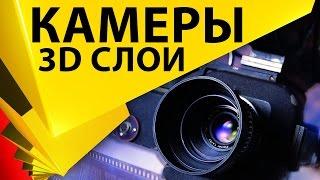 О работе с камерой и 3D слоями. Изучаем заставку Дневник Хача. Стрим. 11.05.2017