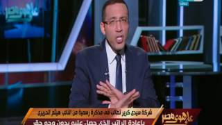 على هوى مصر - شركة سيدي كرير تطالبالنائب هيثم الحريري بإعادة الراتب الذي حصل عليه