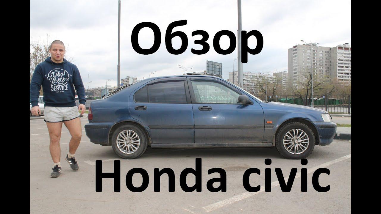 Обзор Honda civic / Хонда цивик