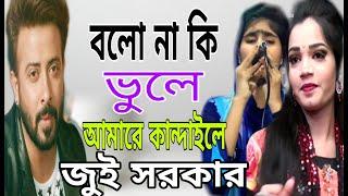 বলো না কি ভুলে আমারে কান্দাইলে।জুই সরকার।Bolo Na Ki Bhule Amare Kandaile।Jui Sarkar।Bangla New Song