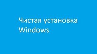 Чистая установка Windows со сносом и форматированием разделов (Полная версия)