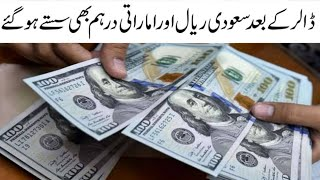 Dollar Rate In Pakistan Today | Today Carency Rate In Pakistan | Dollar To PKR || 01 July | G News G