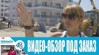 Продажа Студия  € 51 700 Elite Life IV Недвижимость в Турции Алания(Елена Москалева - эксперт по недвижимости. Тел.: +90 533 593 7832 Тел.: +3 725 484 4998 (Viber) Email: elite.moskaleva@gmail.com Skype: ..., 2015-08-19T12:39:40.000Z)