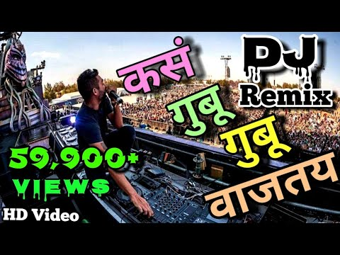 Download गुबू गुबू वाजतय Official Remix   Gubu Gubu vajtay - 1080p HD Video Song   Song Web Series 2018