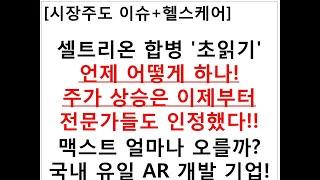 [시장주도 이슈+헬스케어]셀트리온 합병 '초읽기' 언제…
