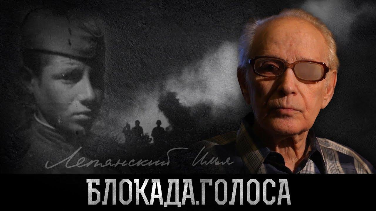 Лепянский Илья Давыдович о блокаде Ленинграда / Блокада.Голоса