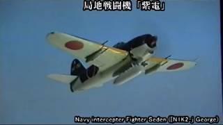 プラモで再現・日本海軍戦闘機