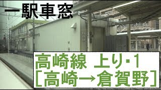 1 高崎線 車窓[上り]高崎→倉賀野 thumbnail