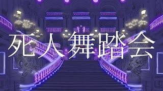 初音ミク『死人舞踏会』MV