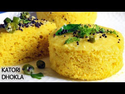 बिना स्टीमर कटोरी में सोफ़्ट और जालीदार ढोकले बनाने का सबसे आसान तरीका – Dhokla recipe