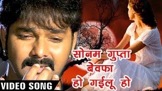 Download Hindi Video Songs - सोनम गुप्ता बेवफा हो गइलू - Pawan Singh - Sonam Gupta Bewafa - Gadar - Bhojpuri Sad Songs 2016 New