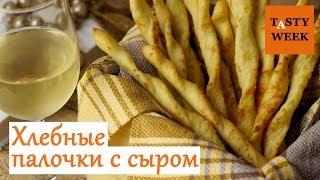 ХЛЕБНЫЕ ПАЛОЧКИ с сыром (рецепт сырных палочек)