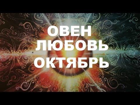 ОВЕН. ♈ Любовный Таро прогноз на октябрь 2019 г. Онлайн гадание на любовь.