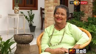 Pathikada, Sirasa TV With Bandula Jayasekara 7 th Of February 2019, Mrs. Sumithra Peries Thumbnail