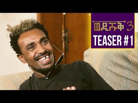 Wedi Shuq 3 - Teaser #1 - New Eritrean Comedy 2018 by Yonas Maynas