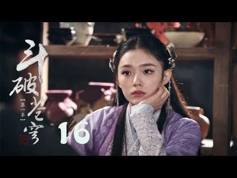 鬥破蒼穹 16 | Battle Through the Heaven 16【TV版】(吳磊、林允、李沁、陳楚河等主演)