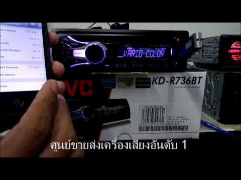 การต่อ BLUETOOTH JVC KD R735,736BT โทร.02-9323485 ราคา p one วิธีใช้บลูทูช