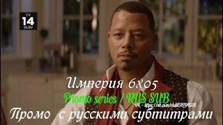 Империя 6 сезон 5 серия - Промо с русскими субтитрами (Сериал 2015) // Empire 6x05 Promo
