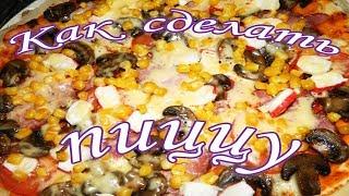 Как сделать пиццу и как сделать тесто для пиццы